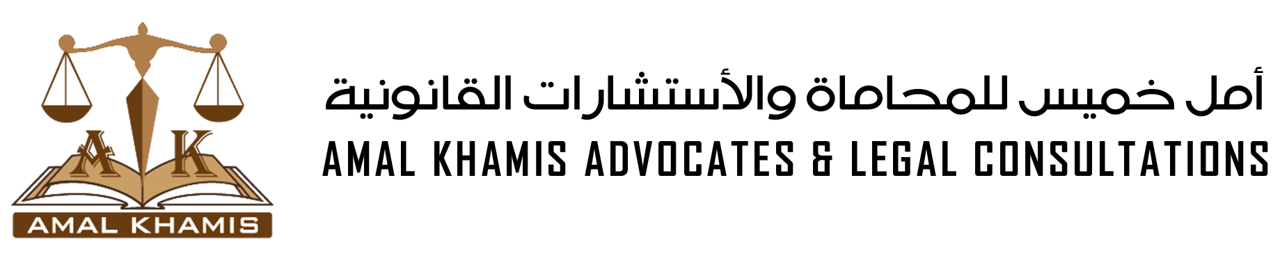 Amal Khamis Advocates & Legal Consultants